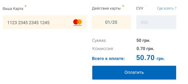 Как сделать платежную систему сотовых операторов на сайте севастополь интернет портал сайтов